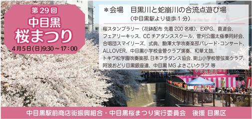 nakameguro1