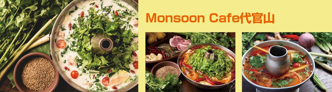 MonsoonCafe