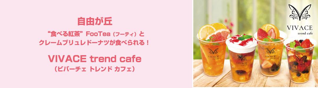 VIVACE trend cafe /自由が丘