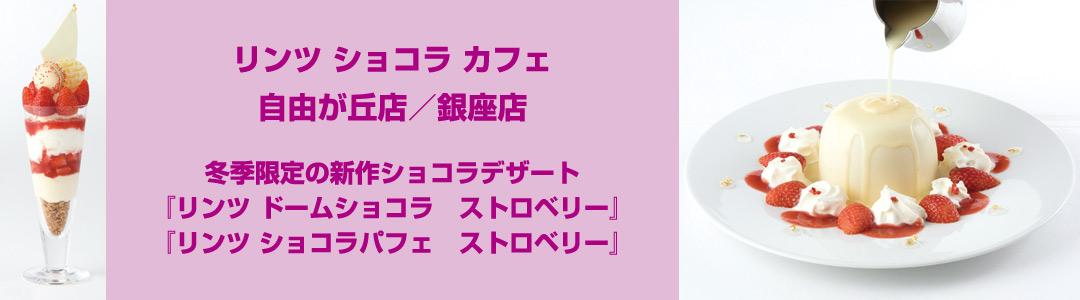リンツ ショコラ カフェ 自由が丘店/銀座店