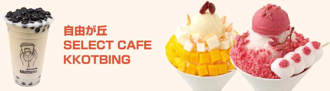 SELECT-CAFE-KKOTBING