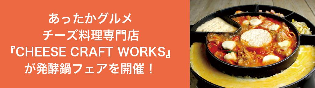 cheesecraftWorks